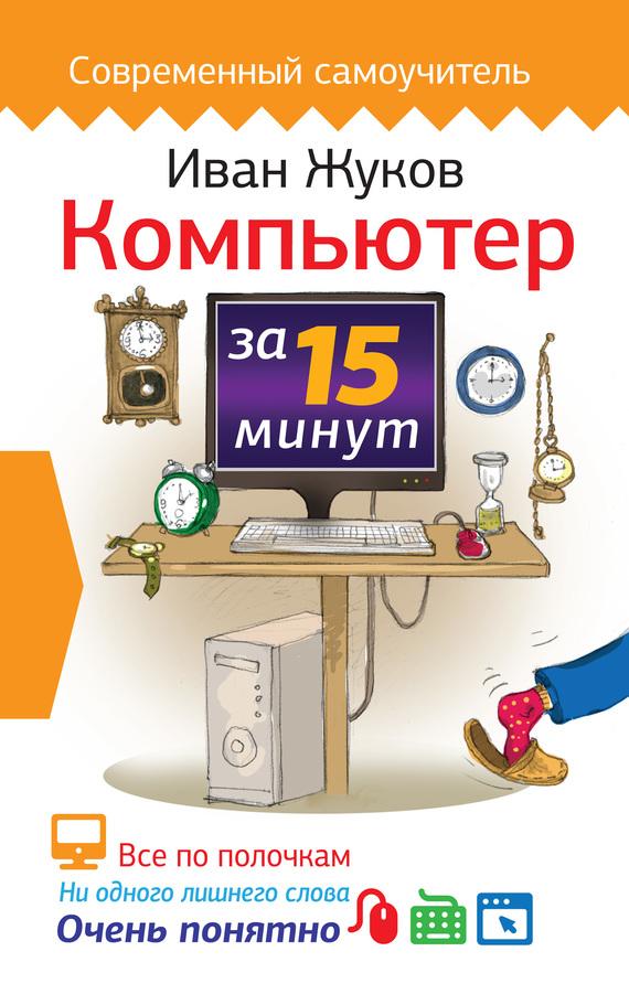Иван Жуков Компьютер за 15 минут компьютер для пенсионеров книга