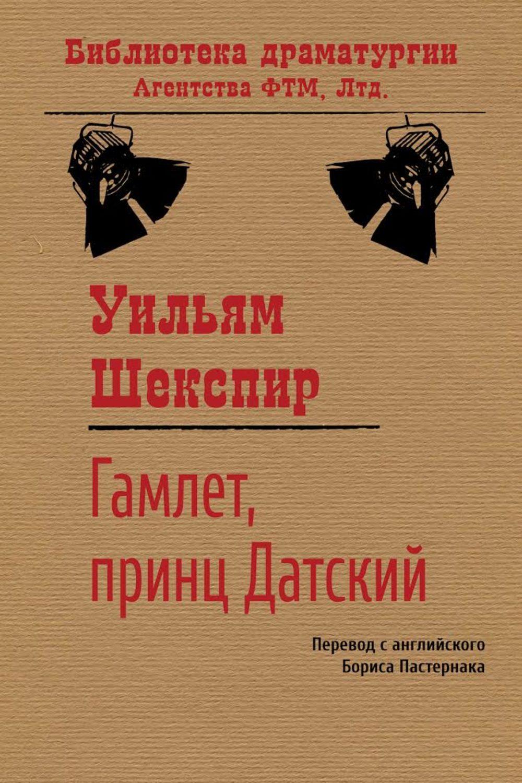 Гамлет перевод пастернака скачать fb2