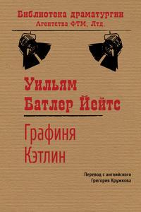 Йейтс, Уильям Батлер  - Графиня Кэтлин