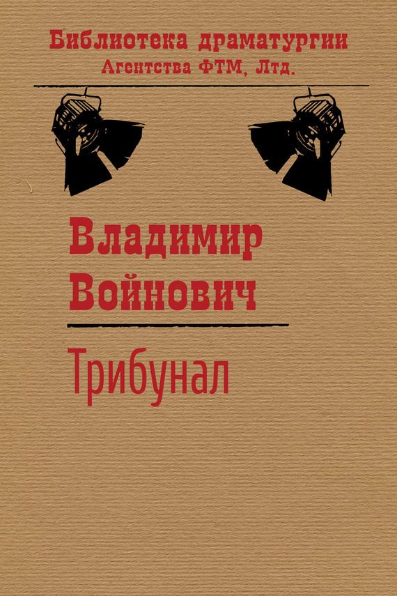 Владимир Войнович Трибунал ISBN: 978-5-4467-1687-6 владимир войнович иванькиада
