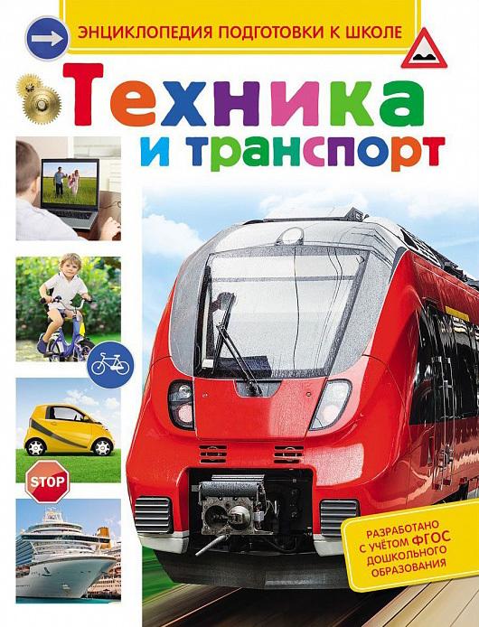 Сергей Киктев Техника и транспорт дошкольникам о транспорте и технике беседы рассказы и сказки