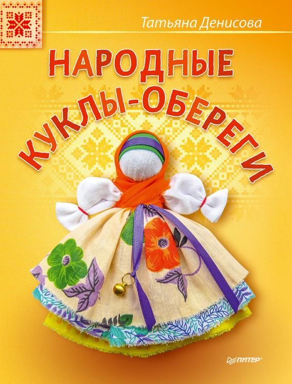 Татьяна Денисова Народные куклы-обереги питер народные куклы обереги