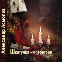 Асмолов, Александр  - Шкатулка императора