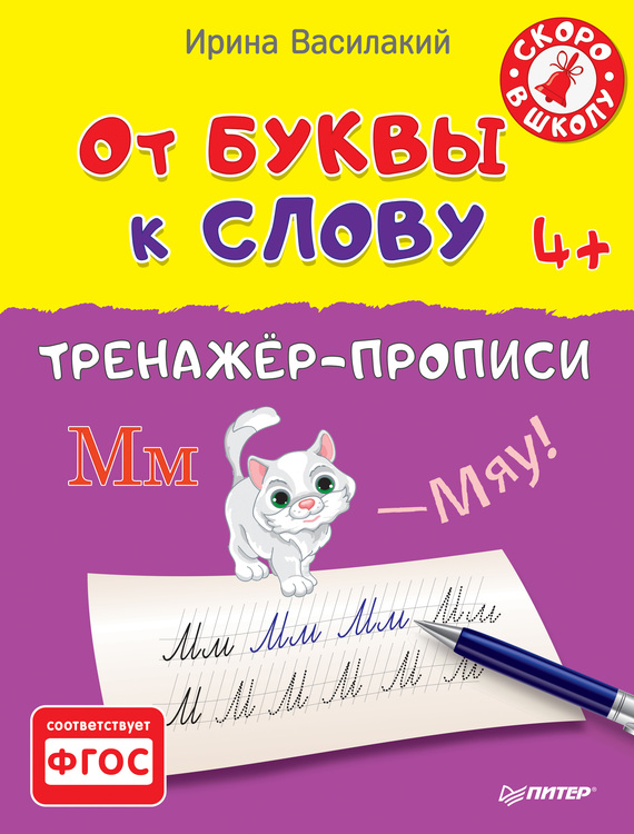 Ирина Василакий бесплатно