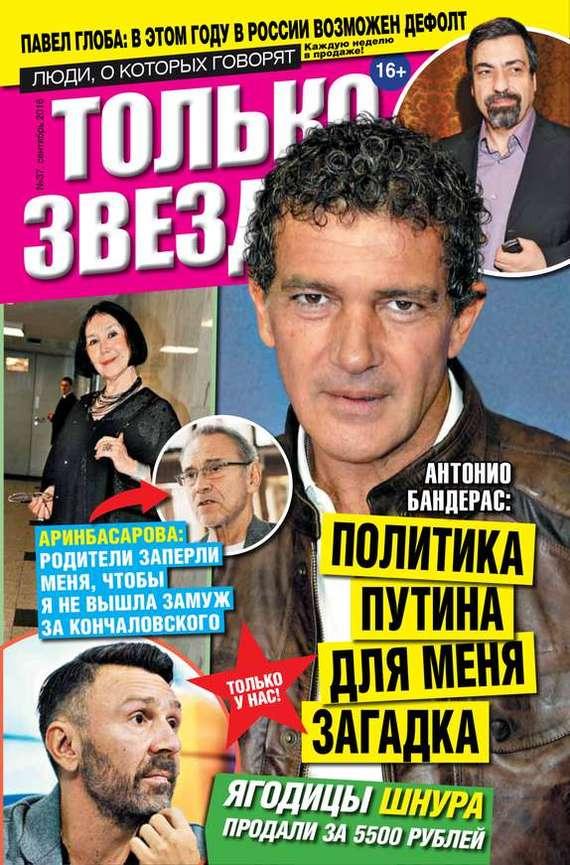 Желтая газета. Только звезды 37-2016