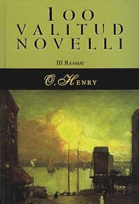 О. Генри - 100 valitud novelli. 3. raamat