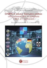 Суворов, А. Е.  - DARPA и наука Третьего рейха. Оборонные исследования США и Германии