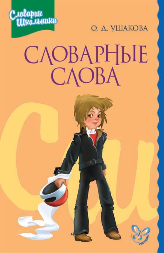 Ольга Ушакова - Словарные слова