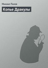 Палев, Михаил  - Копье Дракулы
