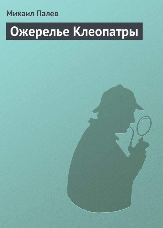 занимательное описание в книге Михаил Палев
