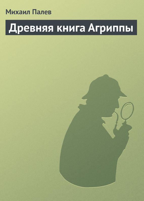Михаил Палев