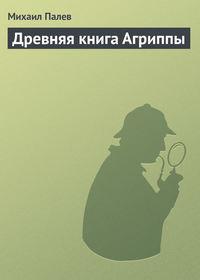 - Древняя книга Агриппы