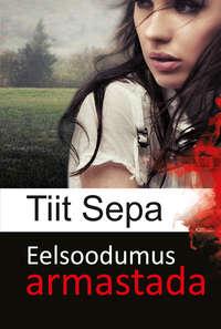Sepa, Tiit  - Eelsoodumus armastada. Esimene raamat