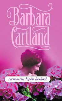 Картленд, Барбара  - Armastus l?peb kesk??l