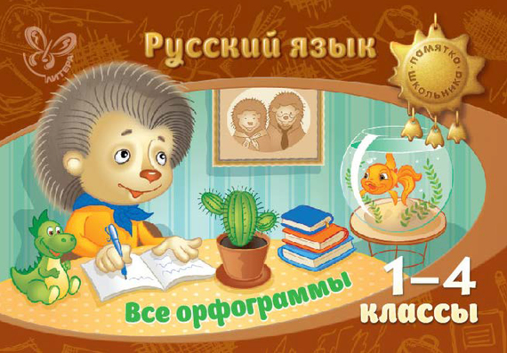 И. М. Стронская