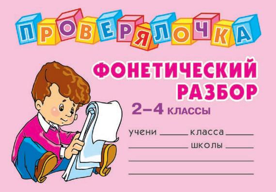 О. Д. Ушакова Фонетический разбор. 2-4 классы  о д ушакова напиши диктант без ошибок 1 4 классы