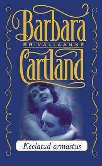 Cartland, Barbara  - Keelatud armastus