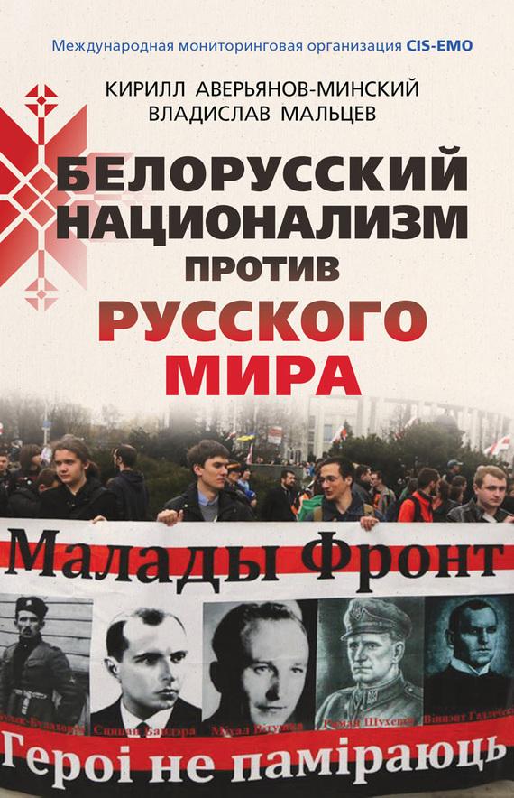 Белорусский национализм против русского мира от ЛитРес