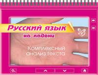 Ушакова, О. Д.  - Русский язык. Комплексный анализ текста