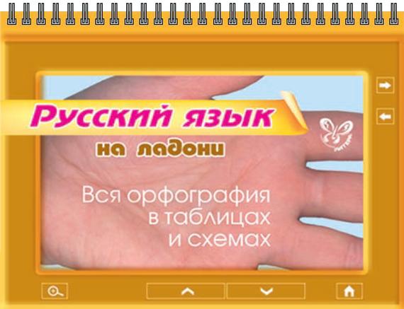 О. Д. Ушакова Русский язык. Вся орфография в таблицах и схемах