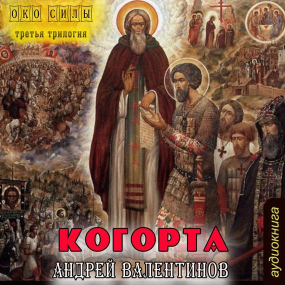 Андрей Валентинов Когорта куплю диск сцепления в харькове на ланос