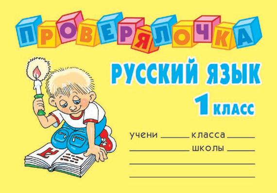 О. Д. Ушакова Русский язык. 1 класс о д ушакова русский язык 4 класс