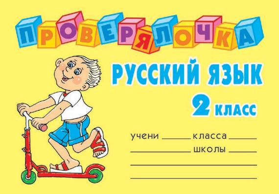 О. Д. Ушакова Русский язык. 2 класс о д ушакова русский язык 4 класс