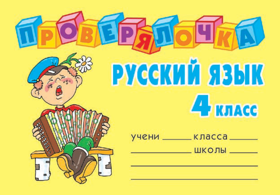 О. Д. Ушакова Русский язык. 4 класс о д ушакова русский язык 4 класс