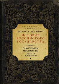 Соловьев, Сергей Михайлович  - Самодержцы московские: ИванIII. ВасилийIII
