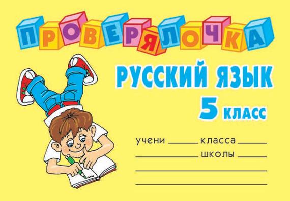 О. Д. Ушакова Русский язык. 5 класс о д ушакова русский язык 4 класс