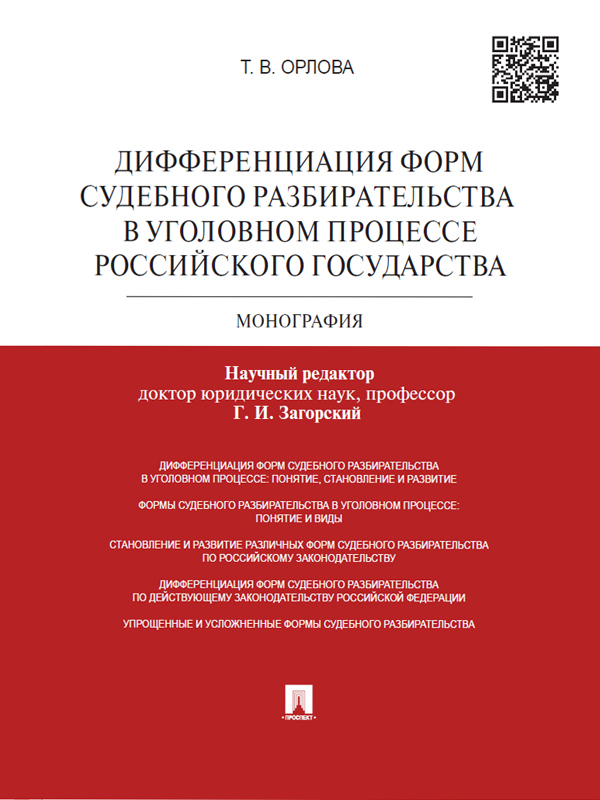 Дифференциация форм судебного разбирательства в уголовном процессе Российского государства. Монография от ЛитРес
