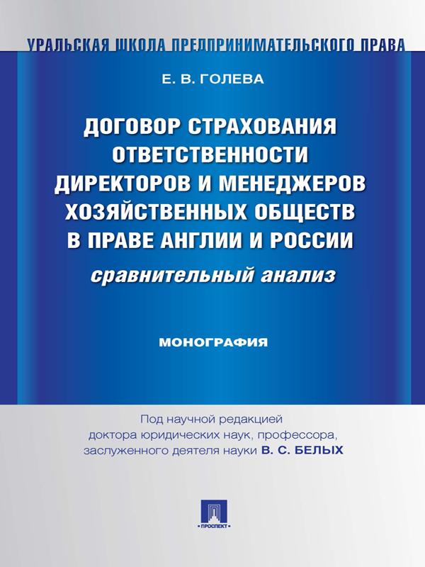 Договор страхования ответственности директоров и менеджеров хозяйственных обществ в праве Англии и России: сравнительный анализ. Монография