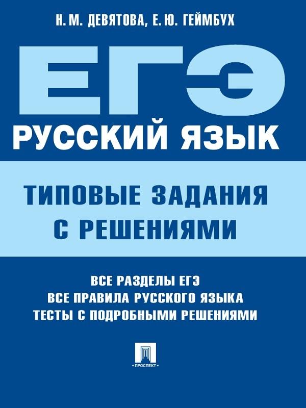 Елена Геймбух, Надежда Девятова - ЕГЭ. Русский язык. Типовые задания с решениями