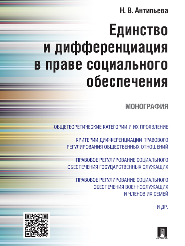 захватывающий сюжет в книге Наталья Валерьевна Антипьева