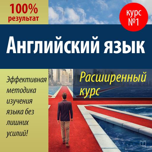 Валерий Долгановский Английский язык. Расширенный курс расширенный язык разметки xml
