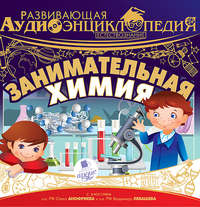 Александр Лукин - Естествознание: Занимательная химия