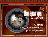Крутецкая, В. А.  - Литература. Анализ художественного произведения