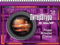 Крутецкая, В. А.  - Литература. Роды, жанры, стили