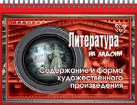 Крутецкая, В. А.  - Литература. Содержание и форма художественного произведения