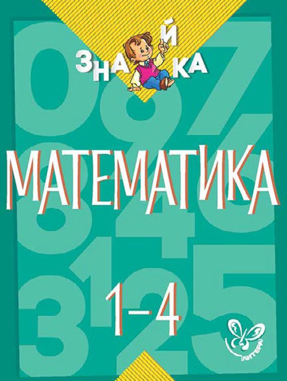 В. А. Крутецкая Математика. 1-4 классы в а крутецкая весь окружающий мир 1 4 классы