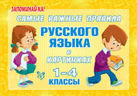 Ерманова, Марина  - Самые важные правила русского языка в картинках. 1-4 классы