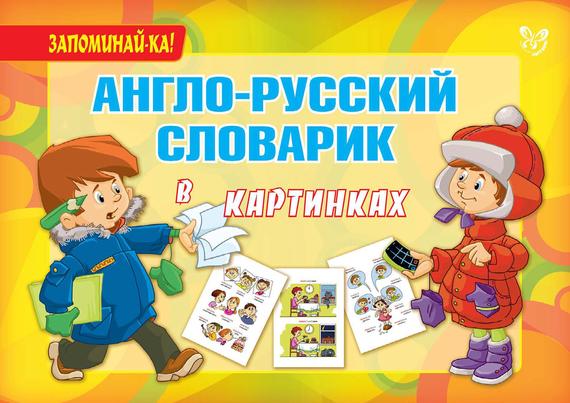 Англо-русский словарик в картинках от ЛитРес