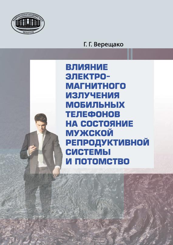 Г. В. Верещако бесплатно