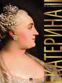Павленко, Николай Иванович  - Екатерина Великая. 3-е издание