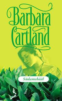 Барбара Картленд - S?dameh??l