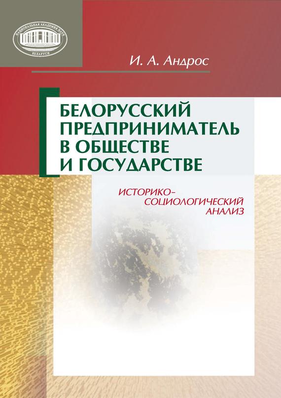 Белорусский предприниматель в обществе и государстве. Историко-социологический анализ от ЛитРес