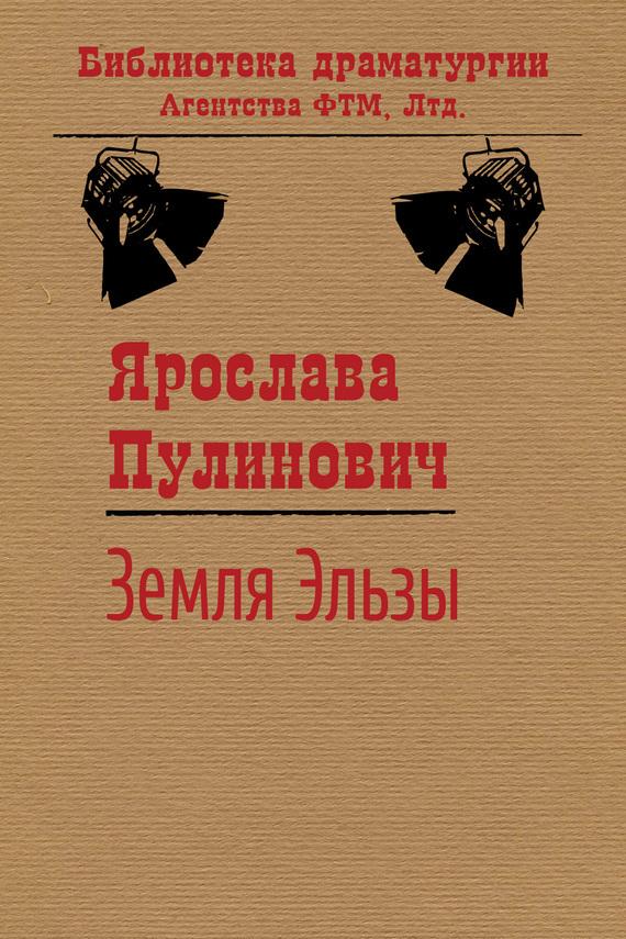 Ярослава Пулинович Земля Эльзы профессиональная косметика в самаре