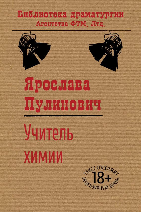 Ярослава Пулинович бесплатно