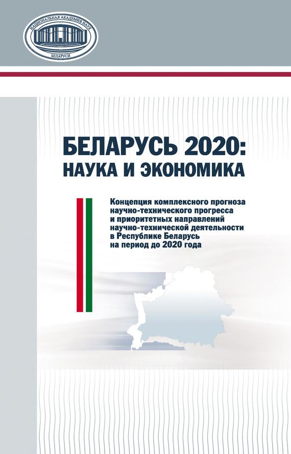 В. В. Гончаров Беларусь 2020: наука и экономика