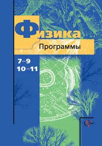 Яковлева, И. А.  - Физика. Программы. 7–9 классы, 10–11 классы